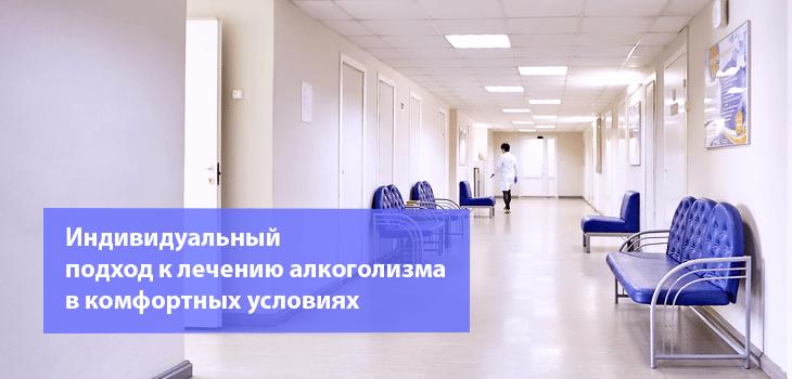 стационар наркологической клиники в Санкт-Петербурге