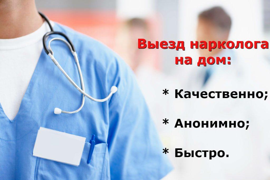 выезд нарколога в Санкт-Петербурге