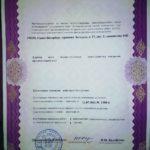 Лицензии, сертификаты, дипломы