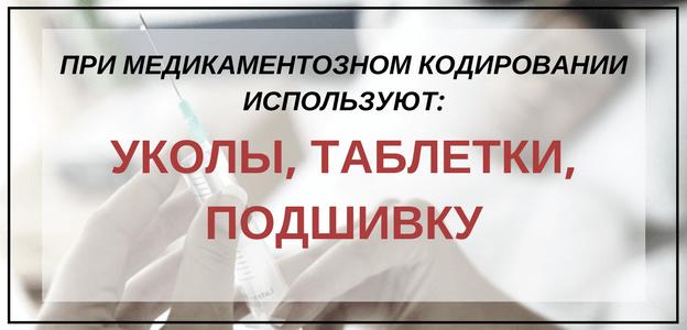 кодировка медикаментами в Пушкине
