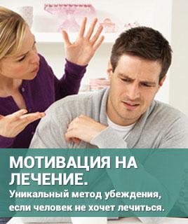 мотивация лечить алкоголиков