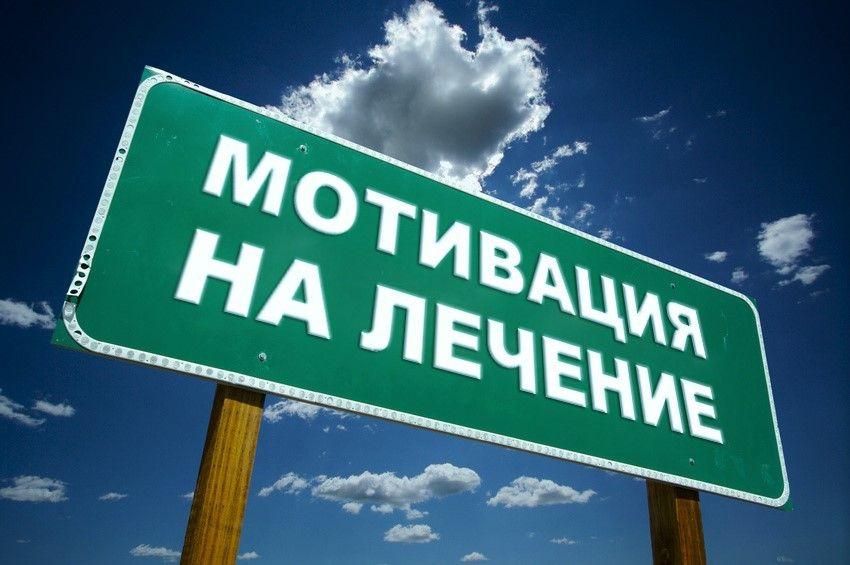 мотивация наркомана лечиться