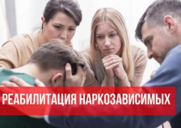 реабилитация наркоманов в Санкт-Петербурге