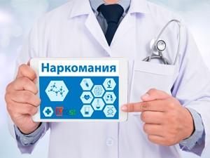 вылечить наркомана в Воронеже