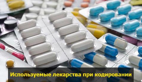 лекарства для кодирования