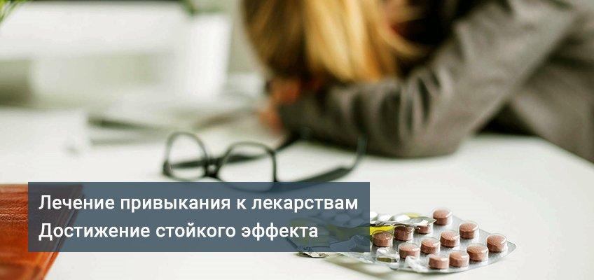 лечение от феназепама